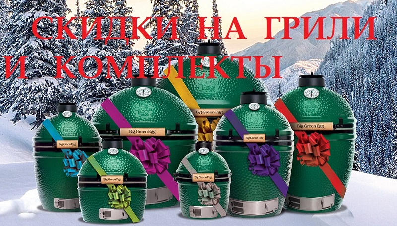 Акции Big Green Egg