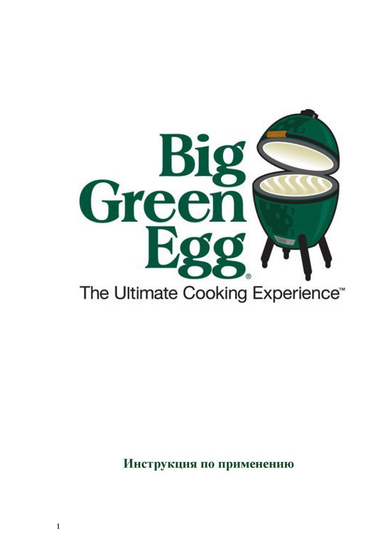 Инструкция Big Green Egg