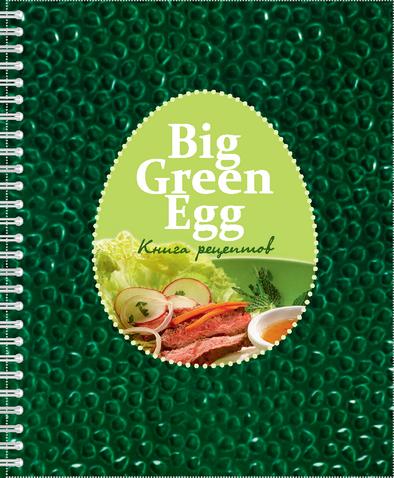 Книга фирменных рецептов Big Green Egg